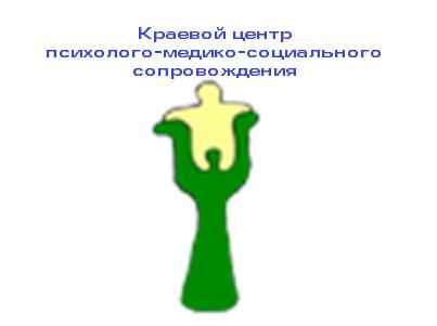 Краевой центр психолого-медико-социального сопровождения