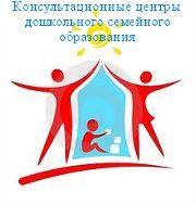 Консультационные центры дошкольного семейного образования