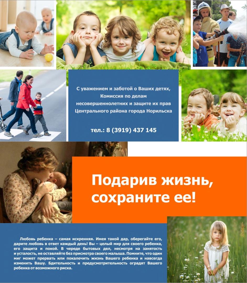 Информация для родителей в виде памятки